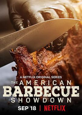 美国烧烤对决 第一季的海报