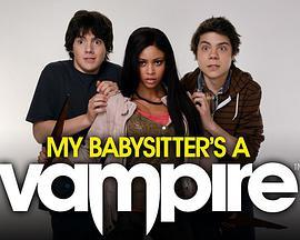 吸血鬼保姆第二季