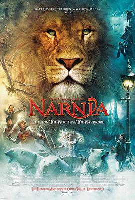纳尼亚传奇1:狮子、女巫和魔衣橱的海报