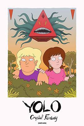 乐活姐妹:怪诞冒险 第一季的海报