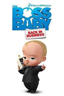 宝贝老板:重围商界 第一季的海报