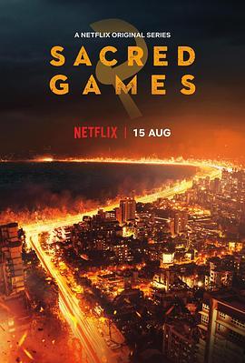 神圣游戏 第二季的海报