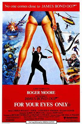 007之最高机密的海报