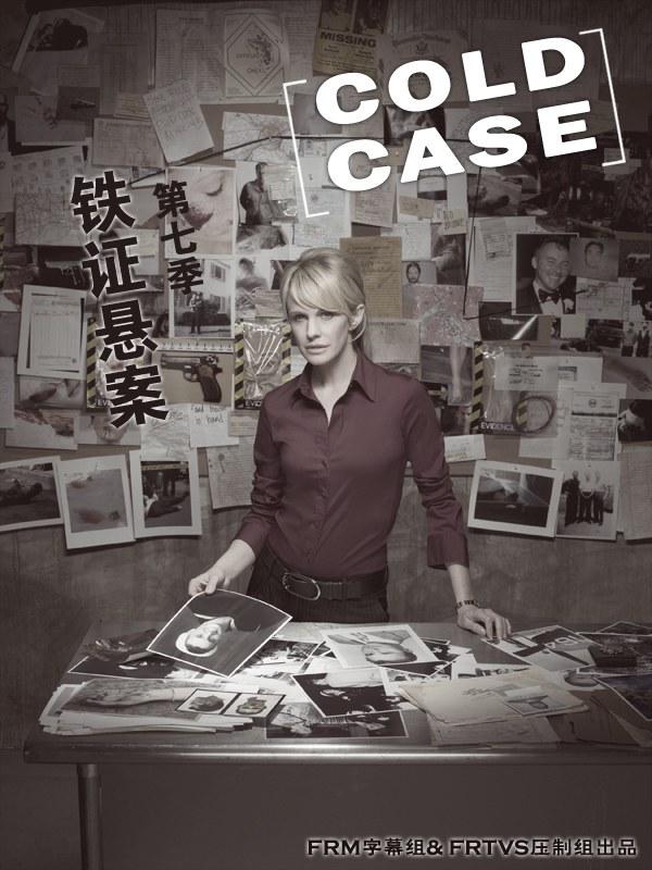 铁证悬案 第七季的海报