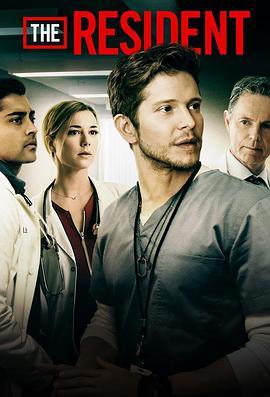 驻院医生 第一季的海报