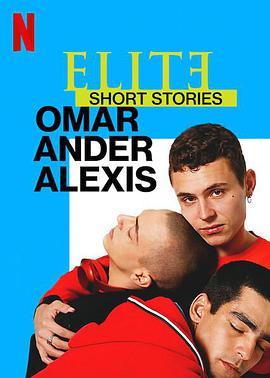名校风暴短篇故事:奥马尔、安德与亚历克西斯的海报