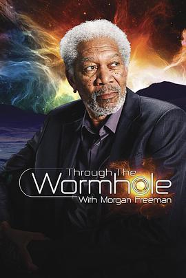 与摩根·弗里曼一起穿越虫洞 第七季的海报