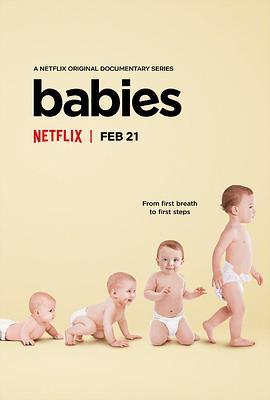 宝宝的第一年 第二季的海报