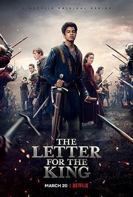 致国王的信的海报