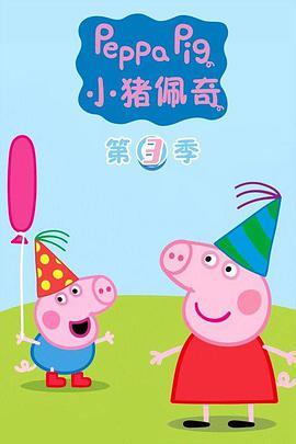 小猪佩奇 第三季的海报