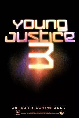 少年正义联盟 第三季的海报