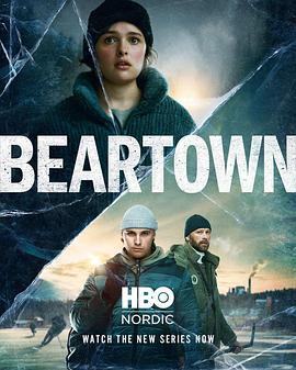 熊镇的海报