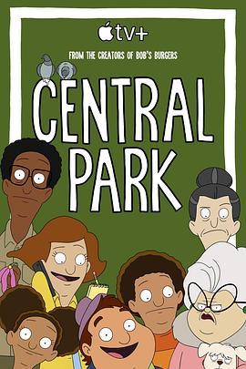 中央公园的海报