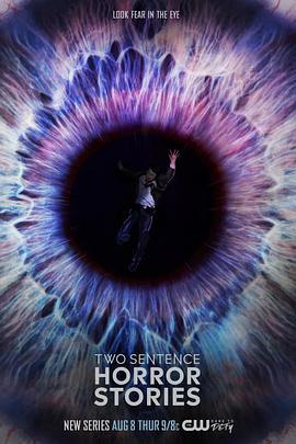 两句话恐怖故事 第一季的海报