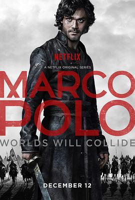 马可波罗 第一季的海报