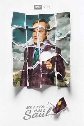 风骚律师 第五季的海报