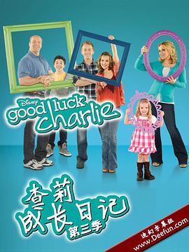 查莉成长日记 第三季的海报