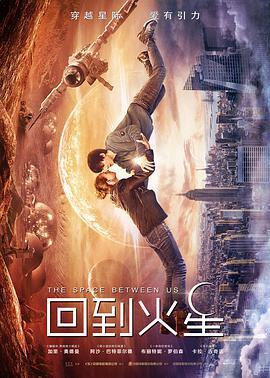 回到火星的海报