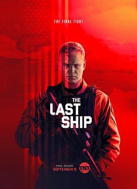 末日孤舰 第五季的海报
