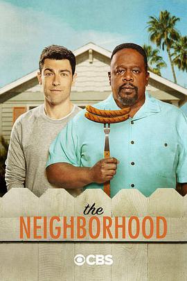 东邻西舍 第三季的海报
