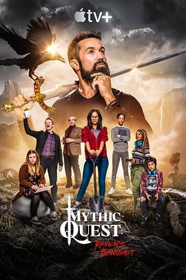 《神话任务:群鸦盛宴 第一季》全集/Mythic Quest: Ravens Banquet Season 1在线观看