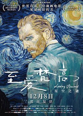 至爱梵高·星空之谜的海报
