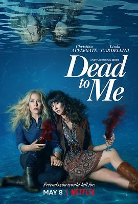 《麻木不仁 第二季》全集/Dead to Me Season 2在线观看
