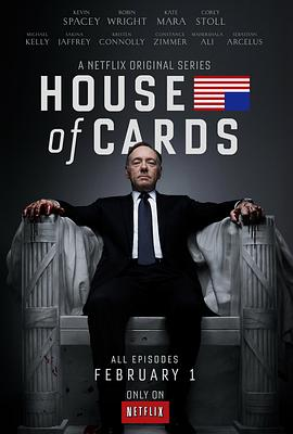 纸牌屋 第一季的海报