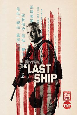 末日孤舰 第三季的海报
