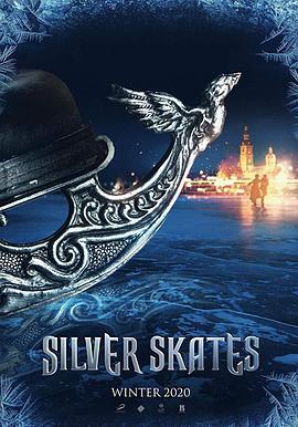 银色溜冰鞋的海报