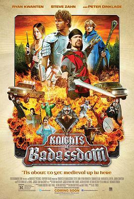 坏蛆骑士的海报