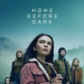 天黑请回家 第二季的海报