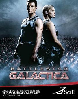 太空堡垒卡拉狄加 第一季的海报
