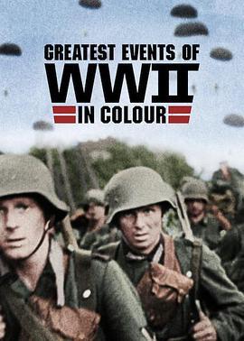 二战重大事件 第一季的海报