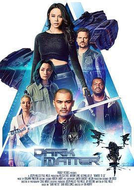 黑暗物质 第三季的海报