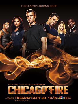 芝加哥烈焰 第三季的海报