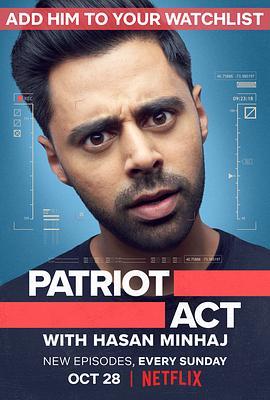 哈桑·明哈杰:爱国者有话说 第一季的海报
