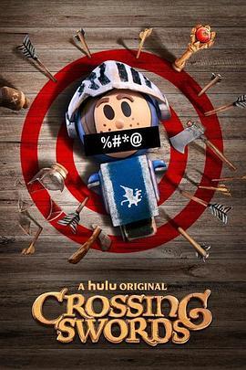 十字剑 第一季的海报