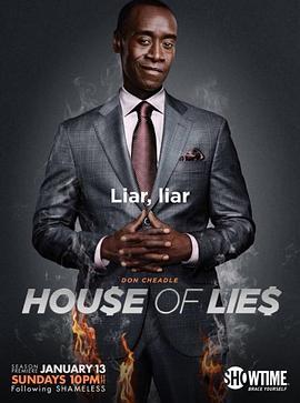 谎言屋 第二季的海报