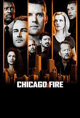 芝加哥烈焰 第七季的海报