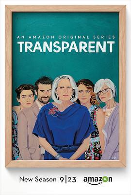 透明家庭 第三季的海报