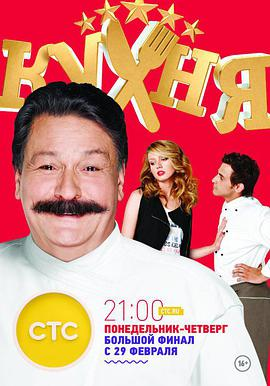 厨房 第六季的海报