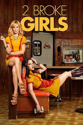 破产姐妹 第六季的海报