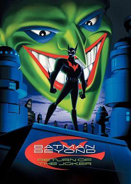 未来蝙蝠侠:小丑归来的海报
