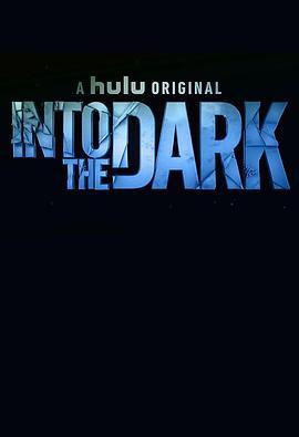 走进黑暗 第二季的海报