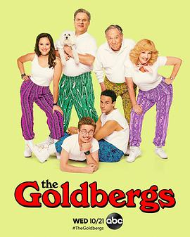 戈德堡一家 第八季的海报
