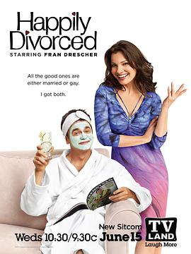 离婚快乐 第一季的海报