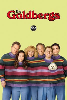 戈德堡一家 第六季的海报