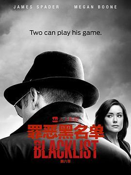 罪恶黑名单 第六季的海报