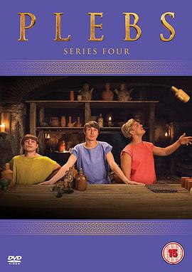 罗马三贱客 第四季的海报